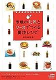 市販のたれとソースでつくる裏技レシピ (Seishun Style Book) 画像