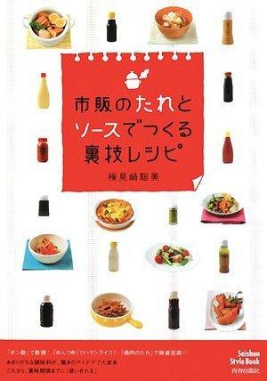 市販のたれとソースでつくる裏技レシピ (Seishun Style Book)の詳細を見る