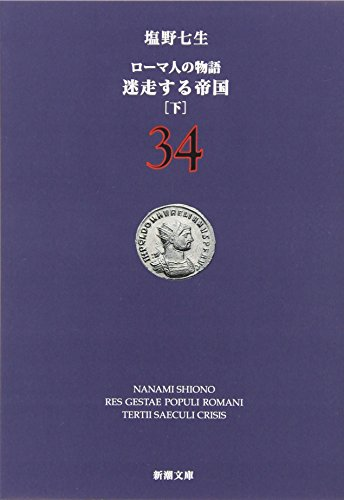 ローマ人の物語〈34〉迷走する帝国〈下〉 (新潮文庫 し 12-84)の詳細を見る
