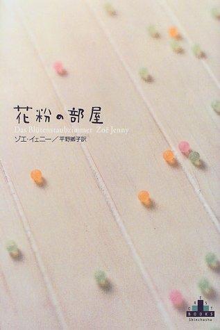 花粉の部屋 (新潮クレスト・ブックス)の詳細を見る