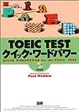 TOEIC TESTクイック・ワードパワー (<CD>)