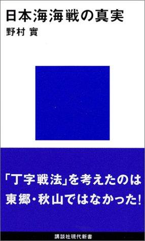 日本海海戦の真実 (講談社現代新書)の詳細を見る