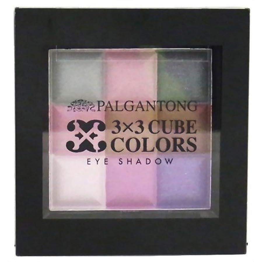不器用邪魔するラフパルガントン スリーバイスリーキューブカラーズ PP20 ピンク&パープル