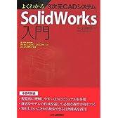 よくわかる3次元CADシステムSolidWorks入門