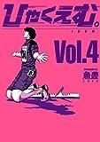 ひゃくえむ。(4) (マガジンポケットコミックス)