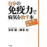 「自分の免疫力」で病気を治す本
