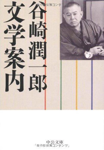谷崎潤一郎文学案内 (中公文庫 (た30-51))の詳細を見る
