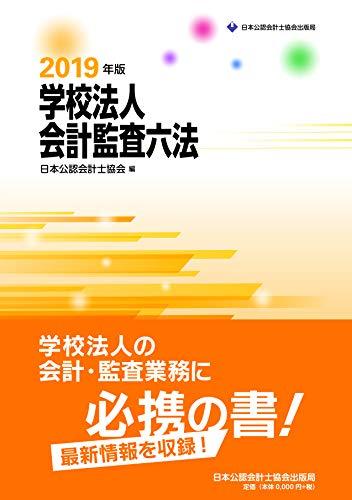 学校法人会計監査六法 2019年版