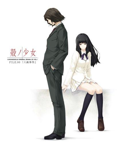 ドラマCD 殻ノ少女 VOL.1 FILE00:六識事件