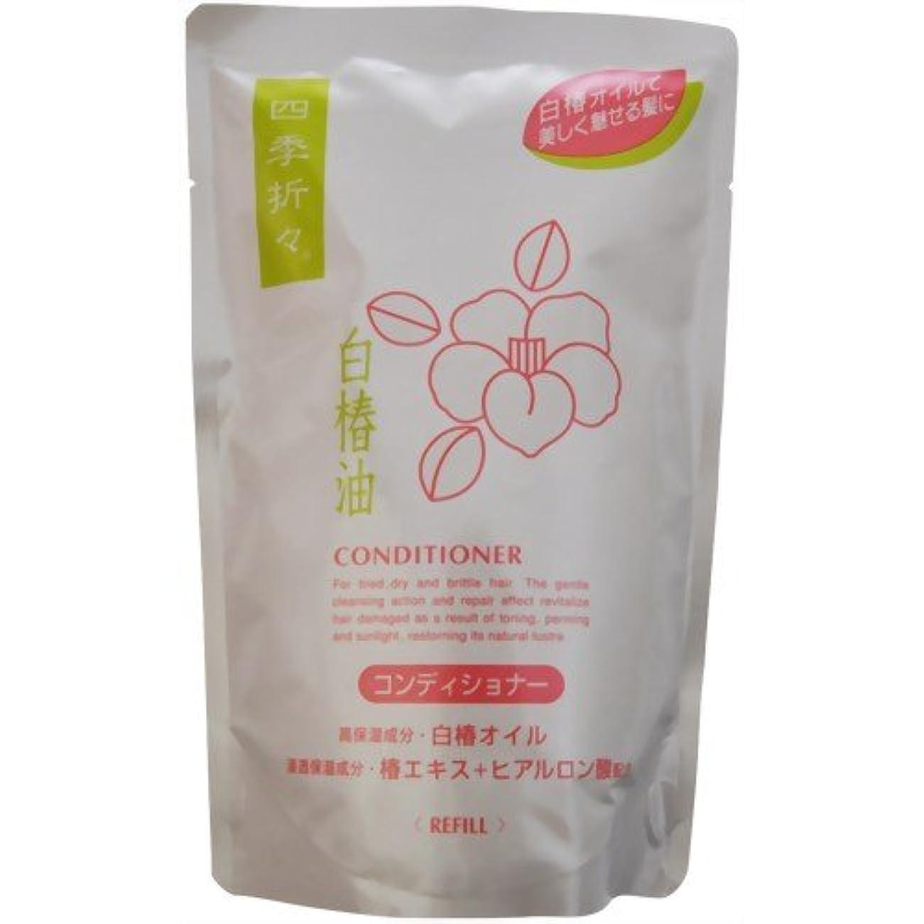 親発生するキャンディー四季折々 白椿油コンディショナー つめかえ用 450ml