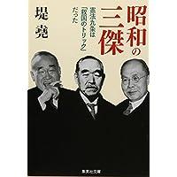 昭和の三傑―憲法九条は「救国のトリック」だった (集英社文庫)