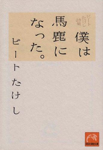 僕は馬鹿になった。―ビートたけし詩集 (祥伝社黄金文庫)...