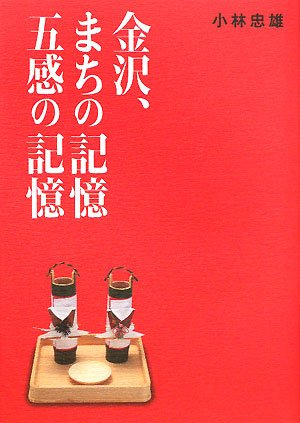 金沢、まちの記憶 五感の記憶