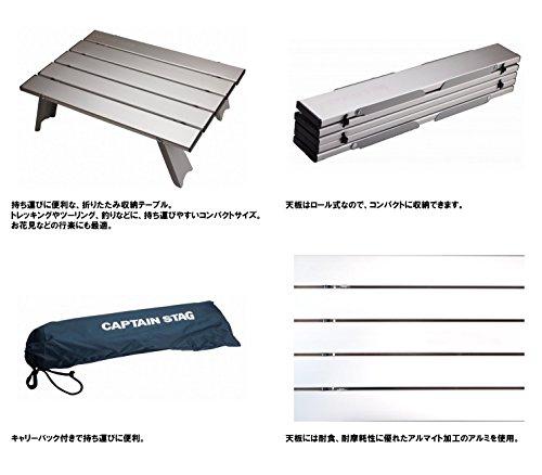 キャプテンスタッグ アルミロールテーブル アルミロールテーブルコンパクト M-3713