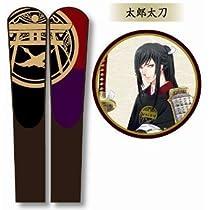 天削箸 太郎太刀