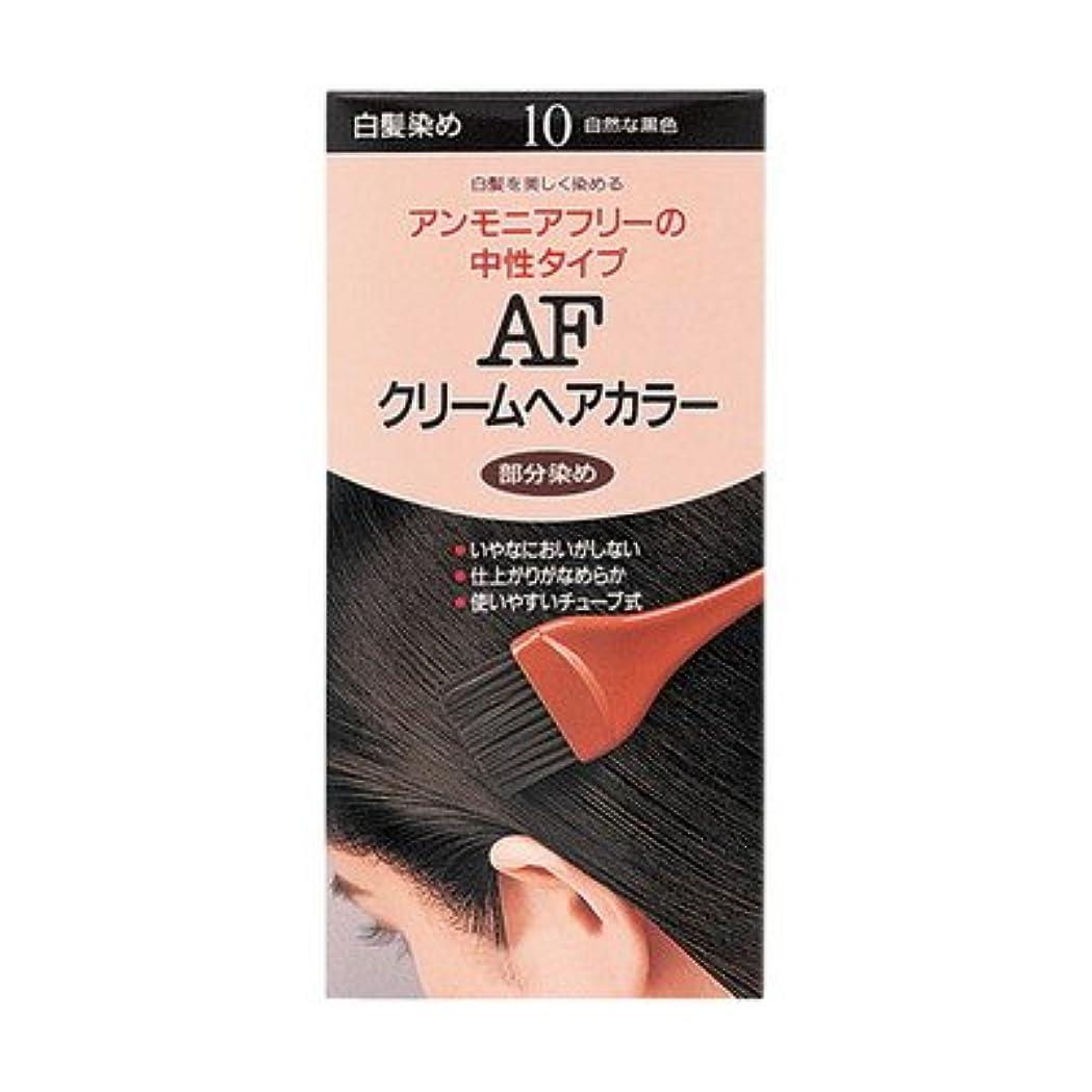軽量原点させる資生堂 ヘアカラー AFクリームヘアカラー 10 自然な黒色【2個セット】