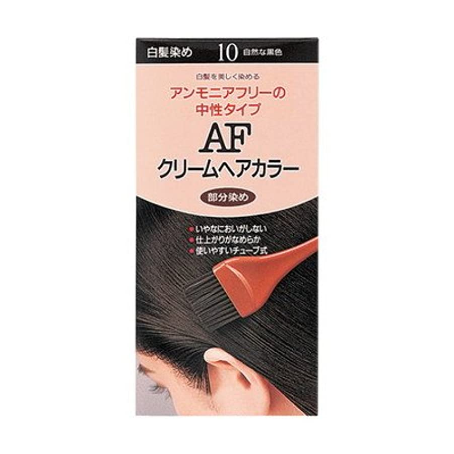 まっすぐにするおっとデコレーション資生堂 ヘアカラー AFクリームヘアカラー 10 自然な黒色【2個セット】