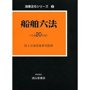 船舶六法 平成20年版 (海事法令シリーズ 2)