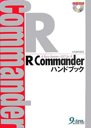 R Commanderハンドブック―A Basic‐Statistics GUI for Rの詳細を見る