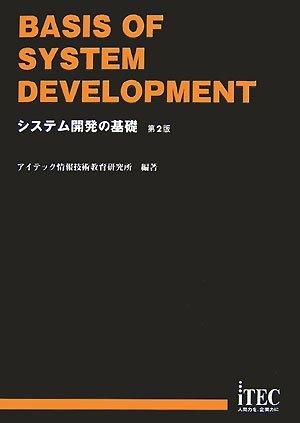 システム開発の基礎 第2版の詳細を見る