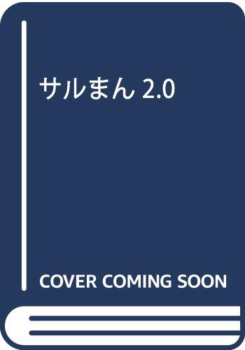 サルまん2.0 (小学館クリエイティブ単行本)