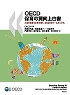 OECD保育の質向上白書--人生の始まりこそ力強く:ECECのツールボックス