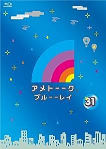 アメトーーク! ブルーーレイ 31 (特典なし) [Blu-ray]