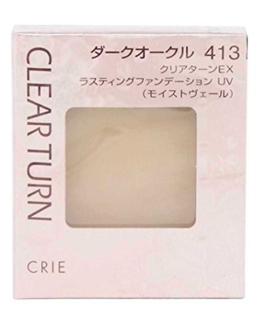 グレード未使用日食クリエ(CRIE) クリアターンEX ラスティングファンデーション UV (モイストヴェール) #413 ダークオークル 9.5g