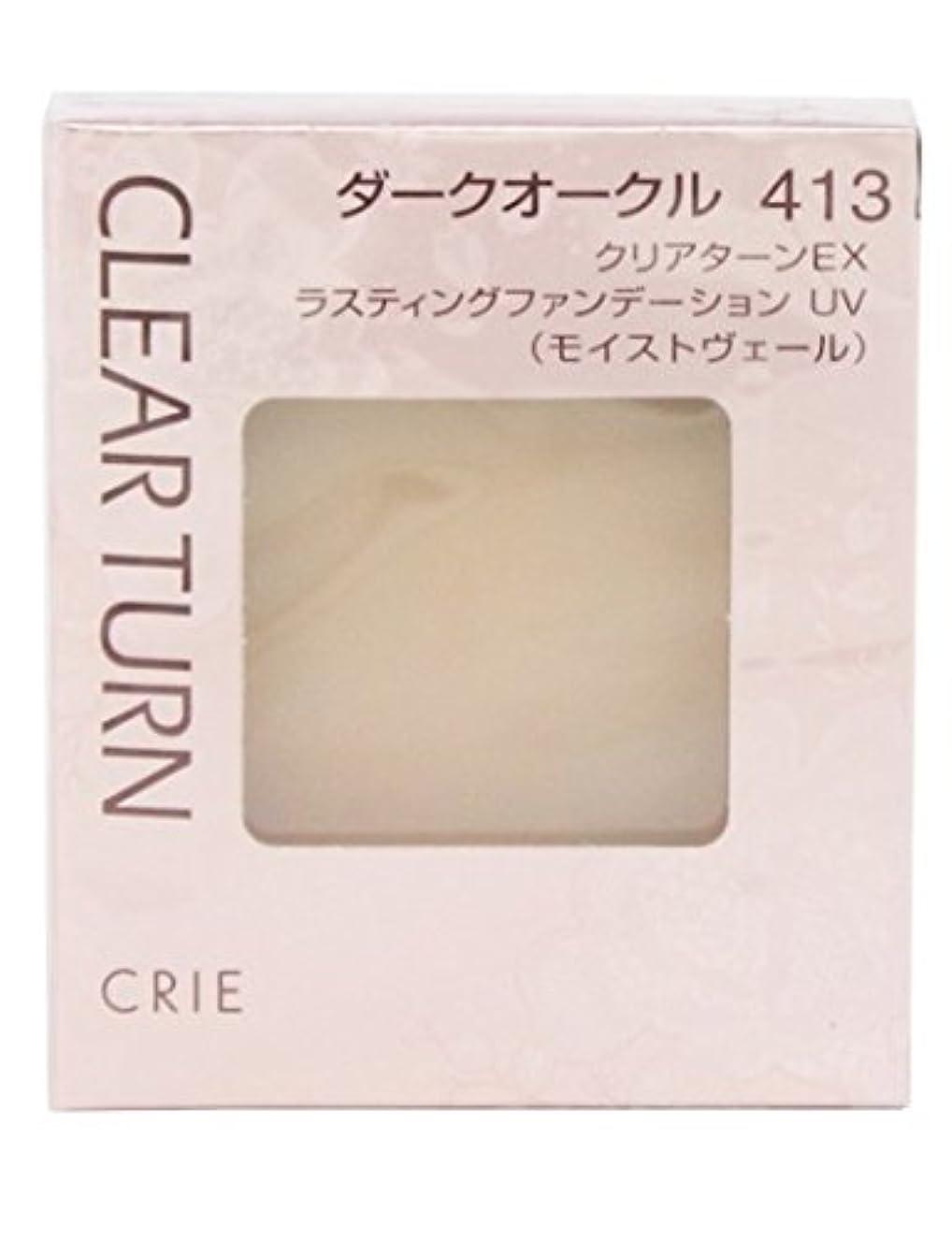 重なる委任する正確なクリエ(CRIE) クリアターンEX ラスティングファンデーション UV (モイストヴェール) #413 ダークオークル 9.5g