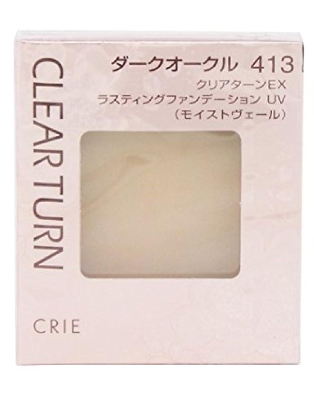 預言者いっぱい放置クリエ(CRIE) クリアターンEX ラスティングファンデーション UV (モイストヴェール) #413 ダークオークル 9.5g