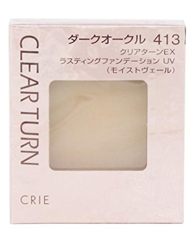 天井二十慎重にクリエ(CRIE) クリアターンEX ラスティングファンデーション UV (モイストヴェール) #413 ダークオークル 9.5g