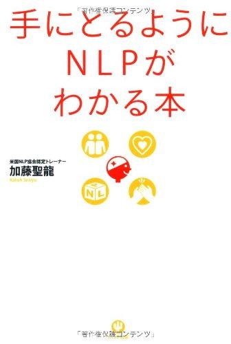 手にとるようにNLPがわかる本の詳細を見る