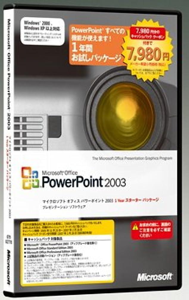 暗殺者読む致命的【旧商品/サポート終了】Microsoft PowerPoint 2003 1year スターターパック