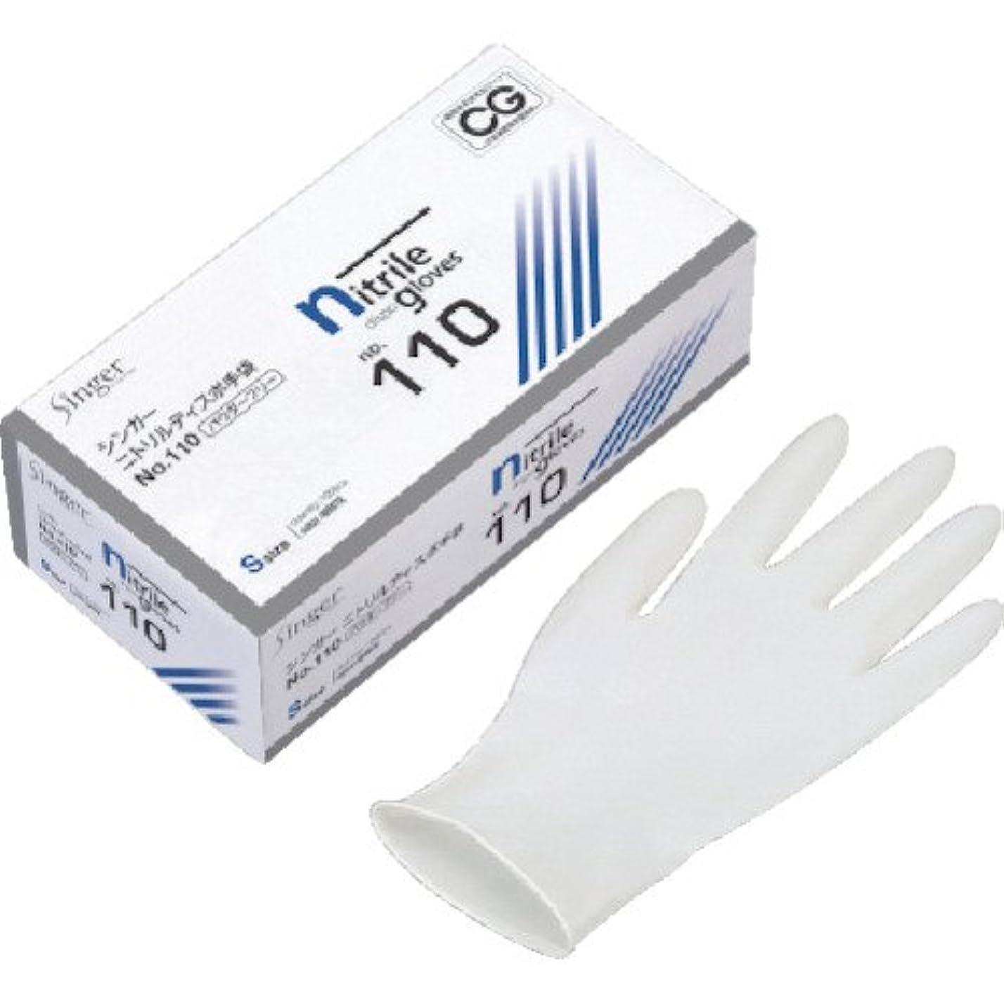 故国繊毛巨大シンガーニトリルディスポ手袋 No.110 ホワイト パウダーフリー(100枚) S