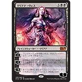 リリアナ・ヴェス(神話レア) マジックザギャザリング(MTG)基本セット2015(M15)シングルカード