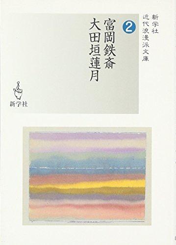富岡鉄斎・大田垣蓮月 (近代浪漫派文庫)