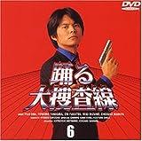 踊る大捜査線(6) [DVD]