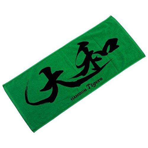 ミズノ 選手名応援フェイスタオル 大和 阪神タイガース 12JRXT1910 大和