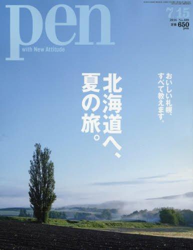 Pen(ペン) 2016年 7/15号 [北海道へ、夏の旅。]