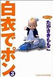 白衣でポン 3 (YOUNG YOUコミックス)