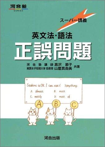 英文法・語法正誤問題―スーパー講義 (河合塾SERIES)の詳細を見る