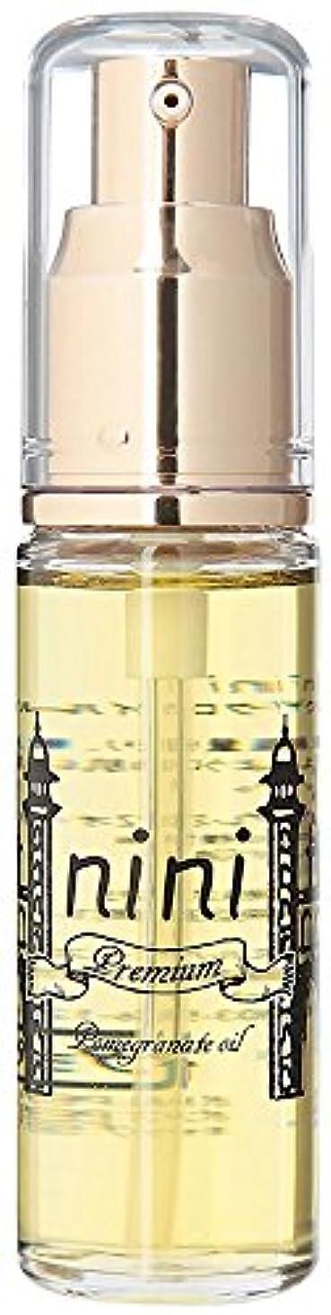 殺すベーカリー透明にnini Premium(ニニプレミア) ザクロオイル