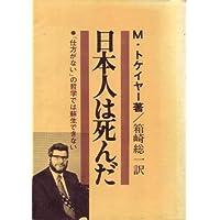 日本人は死んだ―「仕方がない」の哲学では蘇生できない (1975年)
