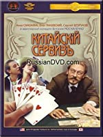 Chinese Set / Kitayskiy Serviz - Russian Soundtrack Only