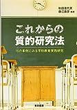 これからの質的研究法 ~15の事例にみる学校教育実践研究~