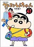 クレヨンしんちゃん (Volume41) (Action comics)