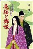 義経と郷姫―悲恋柚香菊 河越御前物語