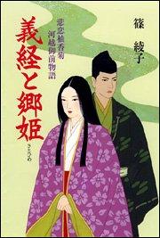 義経と郷姫―悲恋柚香菊 河越御前物語の詳細を見る