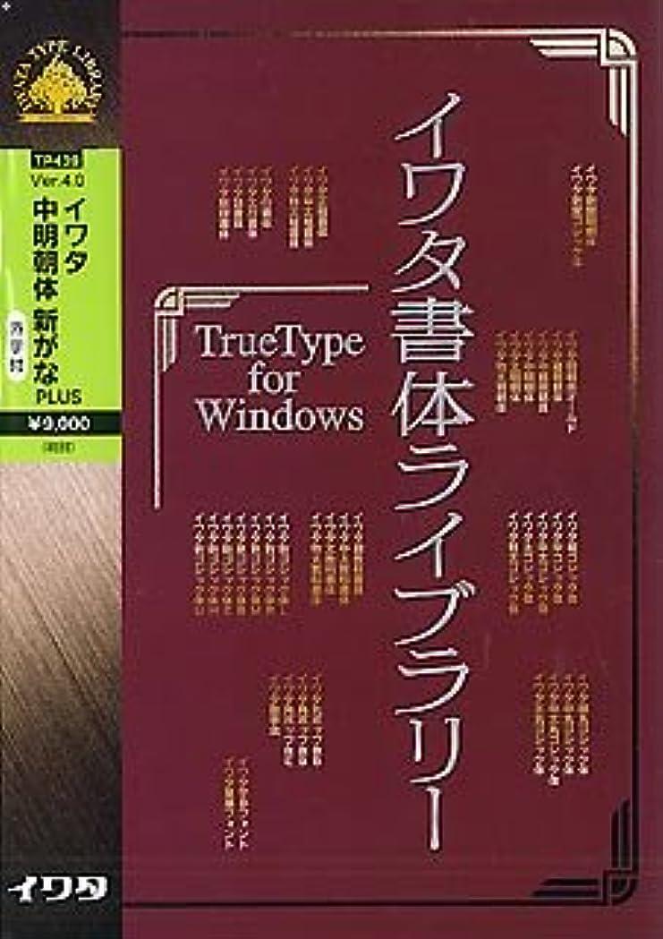 イワタ書体ライブラリー TrueType for Windows Ver.4.0 イワタ中明朝体 新がな PLUS