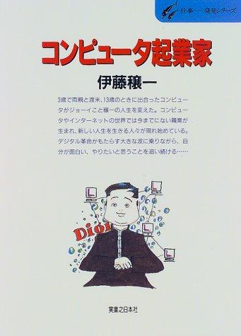 コンピュータ起業家 (仕事‐発見シリーズ)